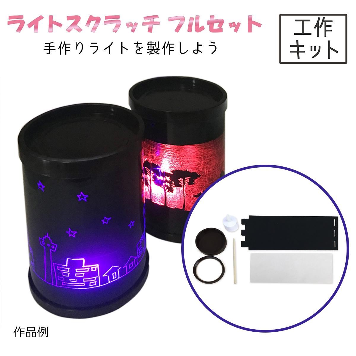 ランプシェードとしてご利用いただけます。 円筒型 ライト スクラッチ フルセット ろうそく型LEDライト付 1セット 工作キット