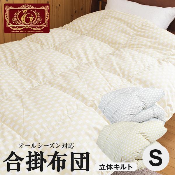 合掛羽毛布団 シングル ホワイトダウン90% 0.8kg 350dp ★4つ星エクセルゴールド取得 グッドふとんマーク取得 パワーアップ加工 日本製 3年保証