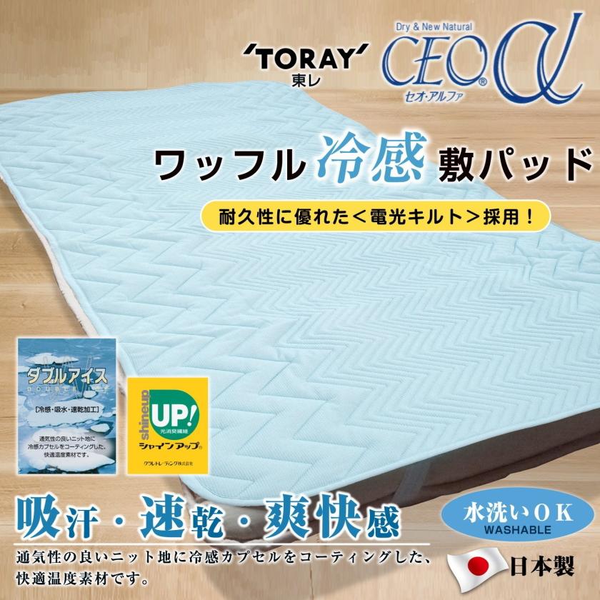 東レ「セオ・アルファ(R)」ワッフル冷感パッド シングル 日本製
