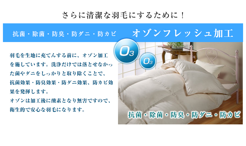 日本羽绒被安慰双 190 × 210 厘米新金标白下来滴答作响的 85%超轻量级、 新合纤的率