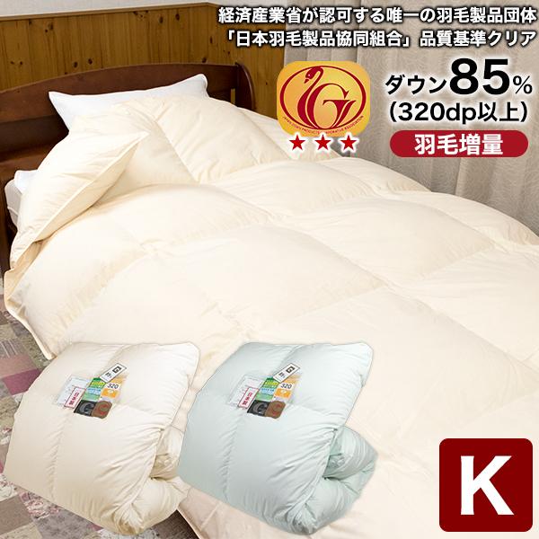 日本製 羽毛布団 キング ホワイトダウン85% (320dp以上) 羽毛量1.8kg(増量タイプ) 【3つ星ニューゴールド取得】【グッドふとんマーク取得】