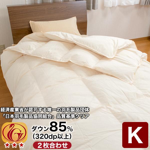 日本製 羽毛布団 2枚合せ キング ホワイトダウン85% (320dp以上) 合掛1.2kg、薄掛0.6kg 【3つ星ニューゴールド取得】【グッドふとんマーク取得】