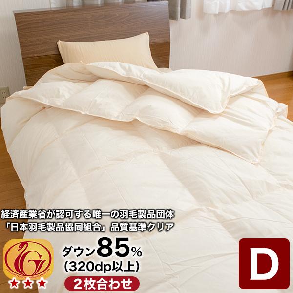 日本製 羽毛布団 2枚合せ ダブル ホワイトダウン85% (320dp以上) 合掛1.0kg、薄掛0.5kg 【3つ星ニューゴールド取得】【グッドふとんマーク取得】