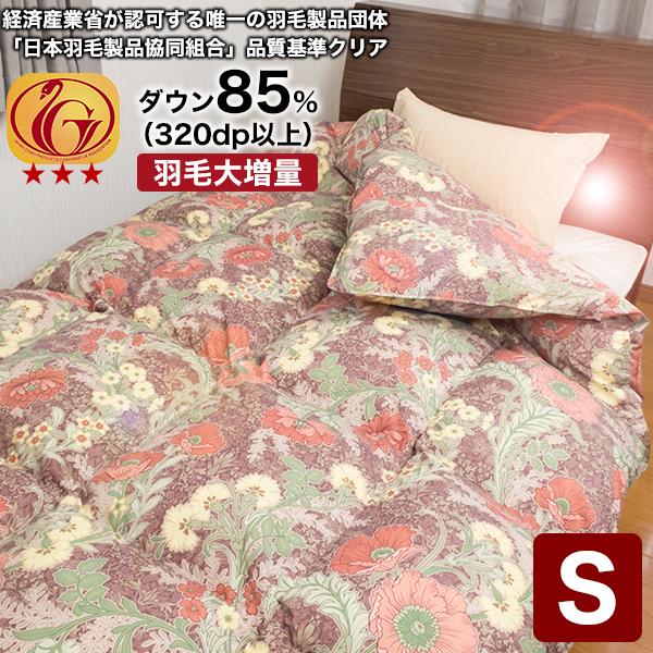 日本製 羽毛布団 シングル ホワイトダウン85% (320dp以上) 羽毛大増量 1.4kg 【3つ星ニューゴールド取得】【グッドふとんマーク取得】