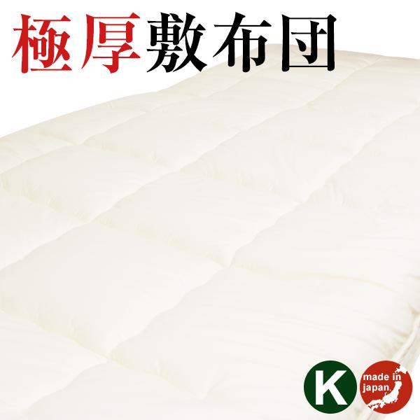日本製 極厚敷ふとん キング