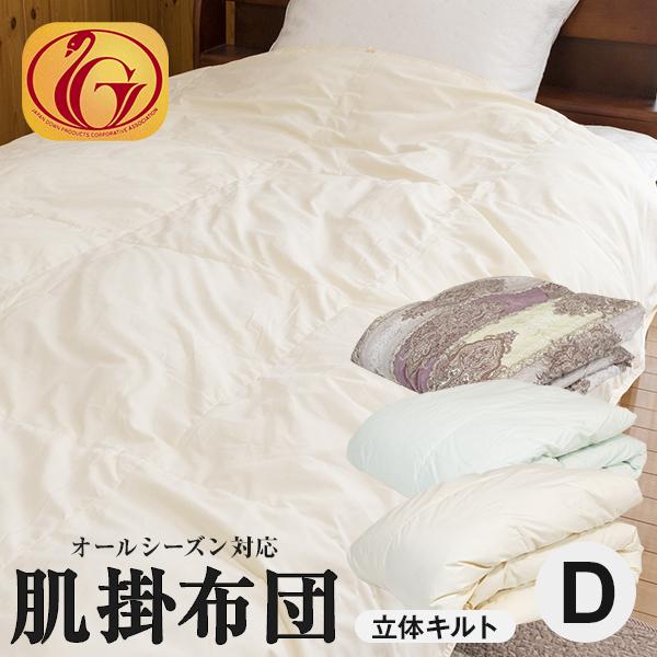 肌掛羽毛布団 ダウンケット ダブル ホワイトダウン85% 0.4kg 320dp ★3つ星ニューゴールド取得 グッドふとんマーク取得 パワーアップ加工 日本製 3年保証