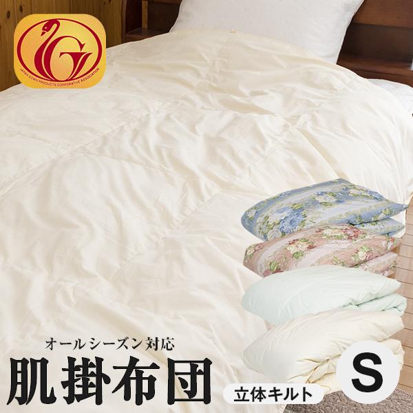 肌掛羽毛布団 ダウンケット シングル ホワイトダウン85% 0.3kg 320dp ★3つ星ニューゴールド取得 グッドふとんマーク取得 パワーアップ加工 日本製 3年保証