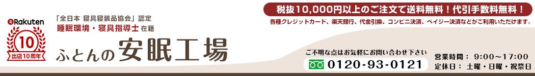 ふとんの安眠工場:羽毛布団・敷き布団・寝具の専門店「ふとんの安眠工場」リフォームも人気!