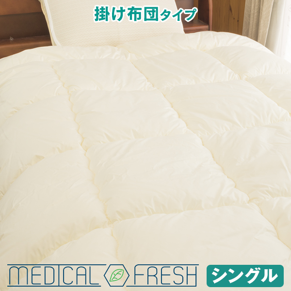 メディカルフレッシュ布団-シングル:掛布団 一歩進んだノンアレルギー丸洗いふとん 防ダニ・ホコリ、消臭、衛生的 家庭で洗える ウォッシャブル仕様