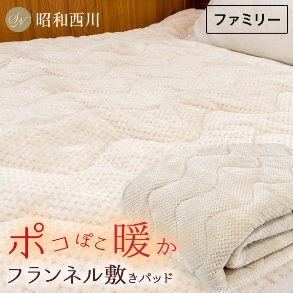 昭和西川 ポカぽか暖かフランネル敷きパッド ファミリー 冬の定番寝具 寒い季節にぴったりなもこもこ 手ざわり優しい 家庭で洗える親切仕様 ベージュ