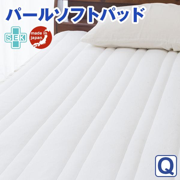 日本製 パールソフト ベッドパッド【クイーン 160×198cm】寝室がホテルに変わる。 ふとんの安眠工場オリジナル