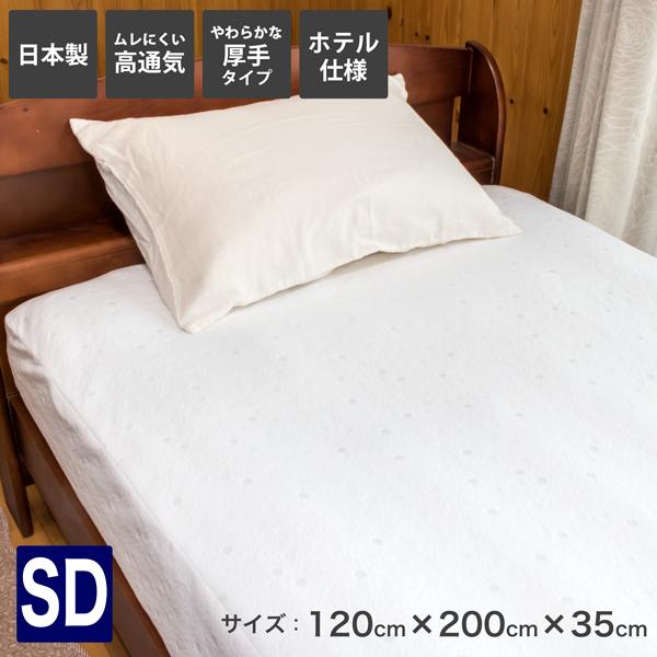 日本製 パールソフト ボックスシーツ【セミダブル 120×200×35cm】寝室がホテルに変わる。 ふとんの安眠工場オリジナル