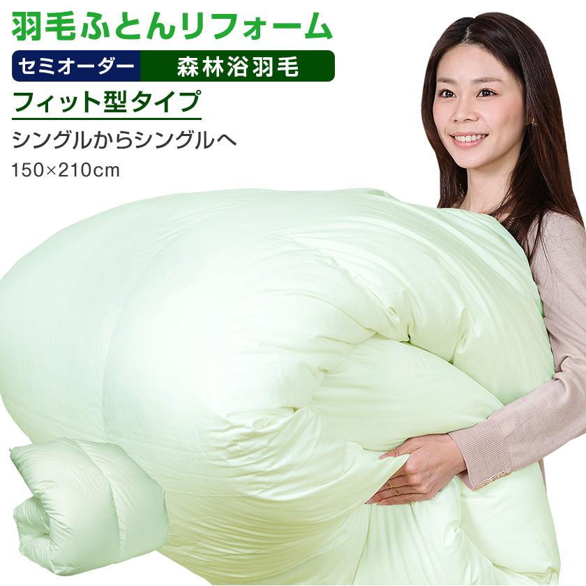 【日本全国対応】羽毛布団リフォーム《森林浴機能:フィット型》シングルを→シングルへ