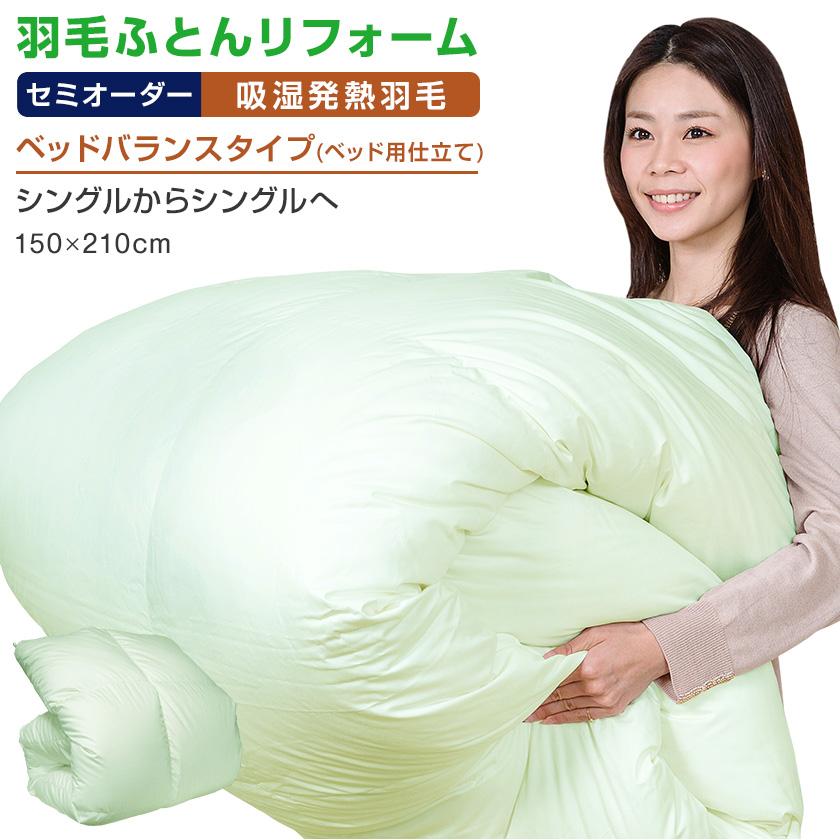 【日本全国対応】羽毛布団リフォーム《吸湿発熱機能:ベッドバランス》シングルを→シングルへ