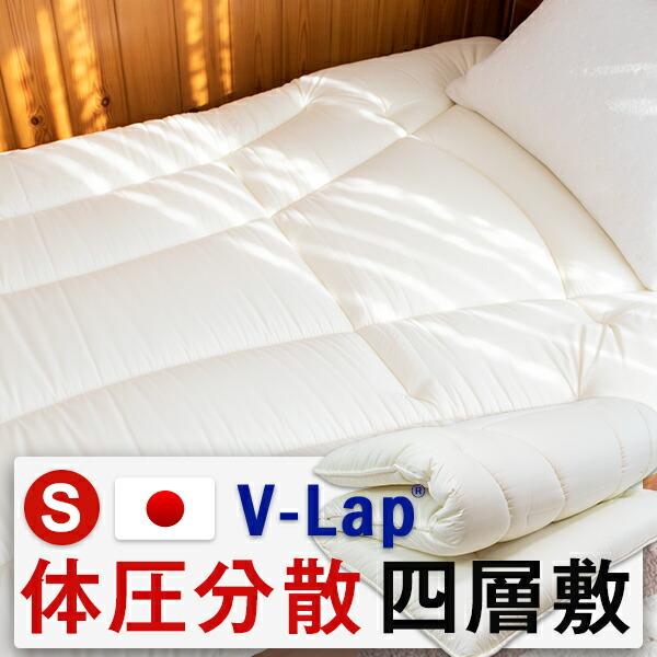 底つき感がまったくない体圧分散 シングル 合繊四層敷 体圧分散性に優れたV-Lapを2枚使われた敷布団 防ダニ・抗菌防臭のマイティトップ 継続性に優れたフィルケア 日本製