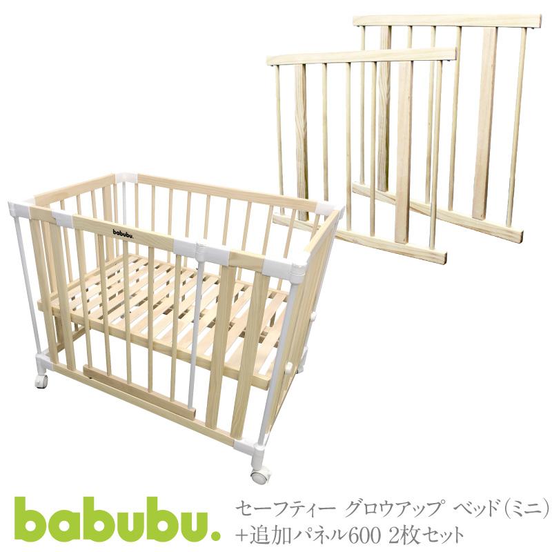 ミニベビーベッド babubu. ゲートパネル付き + ベビーサークル babubu. 追加パネル 600 | バブブ ドア付き ベッド ミニタイプ ジョイントできるドア付き + プレイペン 拡張パネル 2枚セット 木製 赤ちゃん ベビー用品※北海道・沖縄・離島は送料無料対象外