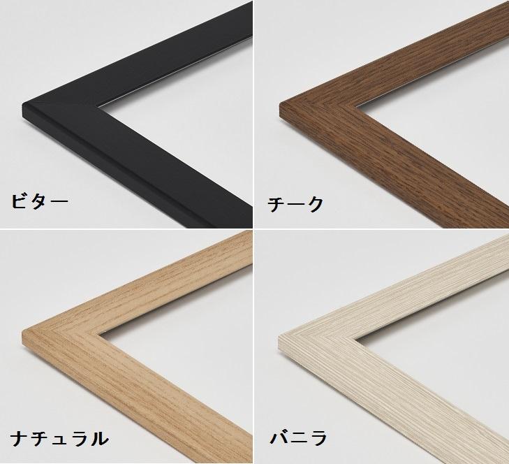 -安心の国産製品- (色4種類) 木目調アルミ製フレーム【NEO】:70cm×100cm