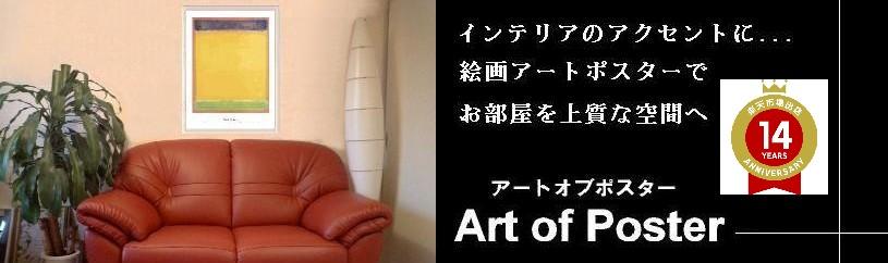 アートオブポスター:アートポスターの販売