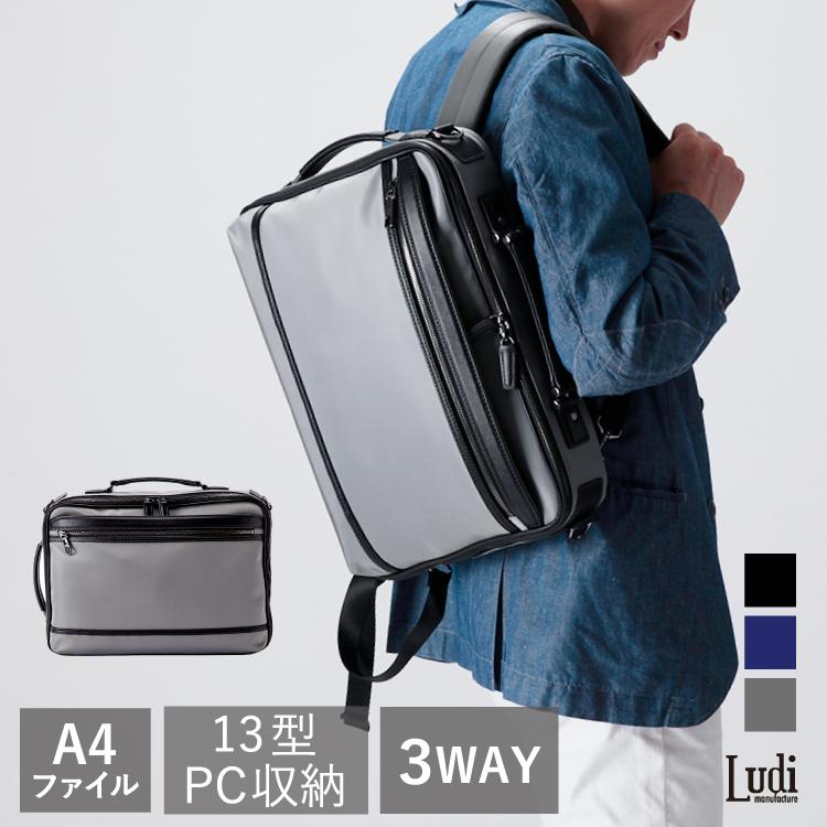 【公式Ludi 3Wayビジネスリュック ブリーフケース ビジネスバッグ ショルダー メンズ レディース 通勤 就職祝 軽量 出張 A4対応 PC収納ポケット ナイロン ネイビー/グレー/ブラック LD960-107g