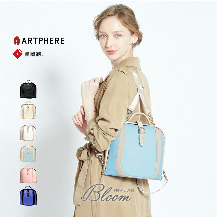 "ARTPHERE art fire women's backpack New Dulles ""Bloom"" 2-way dares big backpack ladies toyooka bicycle commuter business leather commuter lightweight travel bags casual black / beige / blue / light blue domestic brand"
