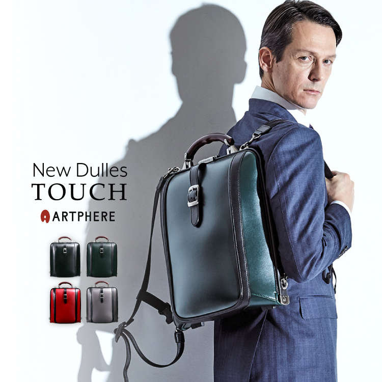 3-Way & business luck / new dress / commuter /ipad case /ipad bag / backpack / shoulder bag A4 business bag /ARTPHERE NewDulles TOUCH art fire / black (black) / green (green) ( white) white / red (red) and silver (AG) grey toyooka bag
