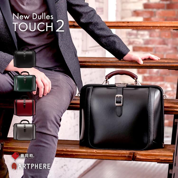 【公式】アートフィアー ARTPHERE 豊岡鞄 ダレスバッグ ビジネスバッグ ショルダー 2Way メンズ レディース 豊岡鞄 ニューダレスタッチ2 F3 A4 B5 A5対応 PC収納 通勤 ブラック グリーン レッド シルバー