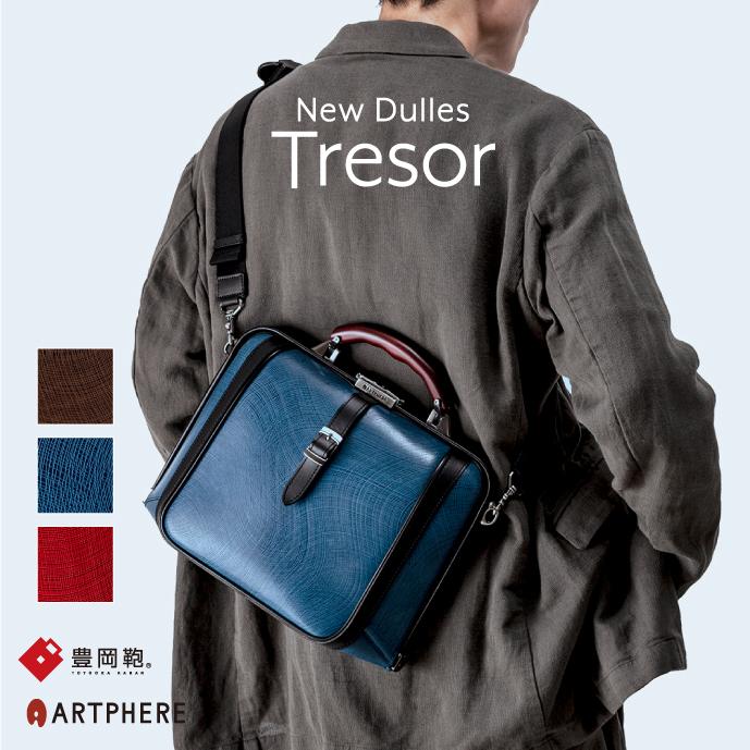 【公式】アートフィアー ARTPHERE 豊岡鞄 ダレスバッグ 2way ショルダーバッグ ビジネスバッグ メンズ レディース 豊岡鞄 ニューダレストレゾア ブラウン(茶)/ブルー(青)/レッド(赤) B5対応