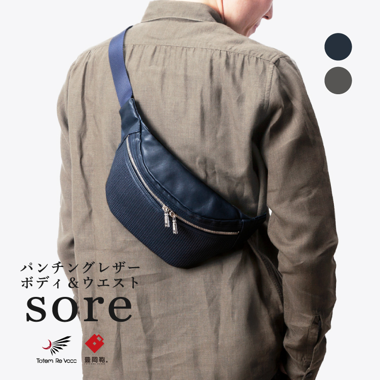 Totem Re Vooo(トーテムリボー) ボディバッグ ウエストバッグ 斜めがけ 豊岡鞄 メンズ レディース 本革 牛革 レザー パンチングレザー 軽量 日本製 ネイビー/グレー TRV0707 ARTPHERE(アートフィアー)
