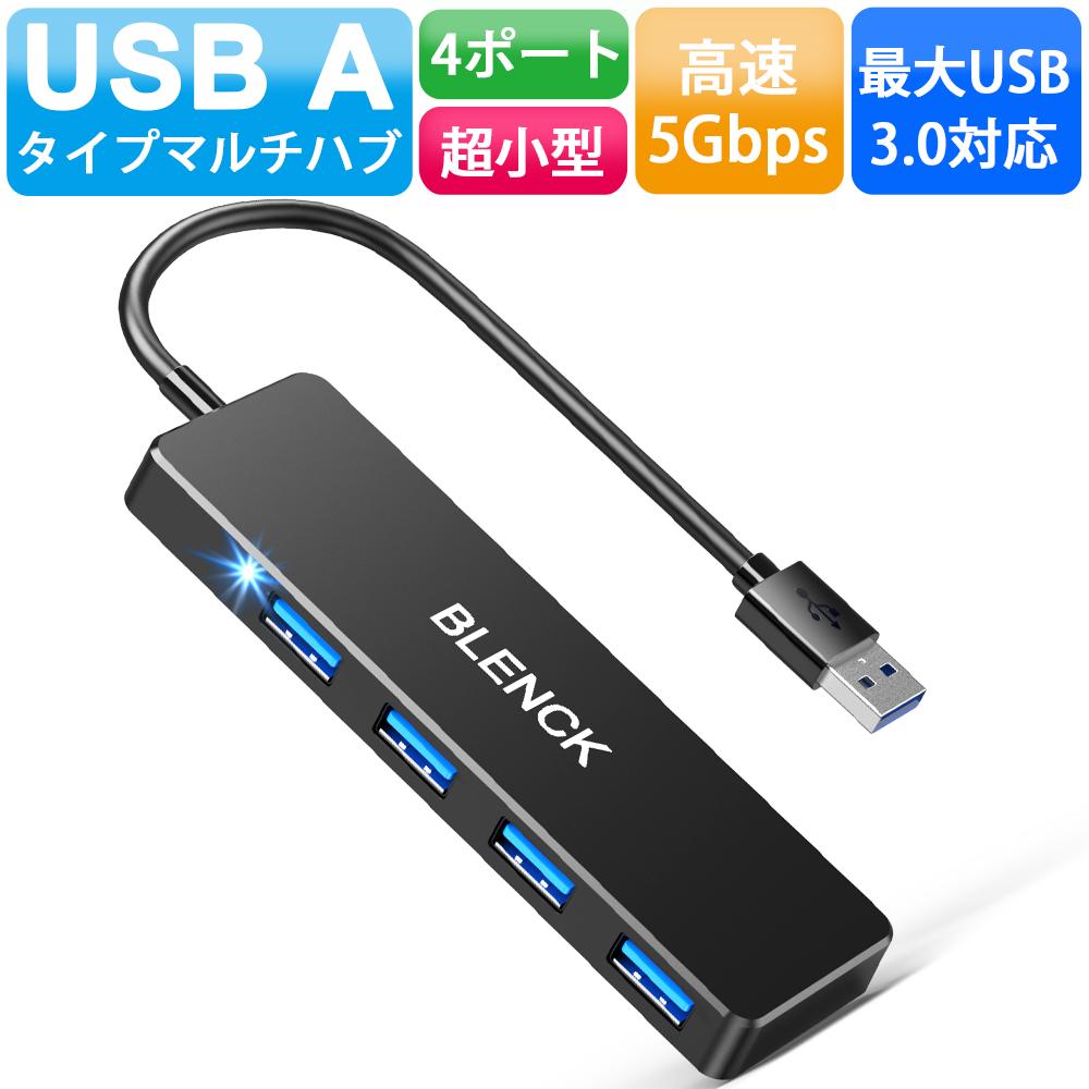 USBハブ 3.0 USB3.0 ハブ 4ポート USB3.0 5Gbps 高速 小型 軽量 コンパクト ウルトラスリム バスパワー USB HUB MacBook MacBook Pro / ChromeBook Windows Mac OS対応