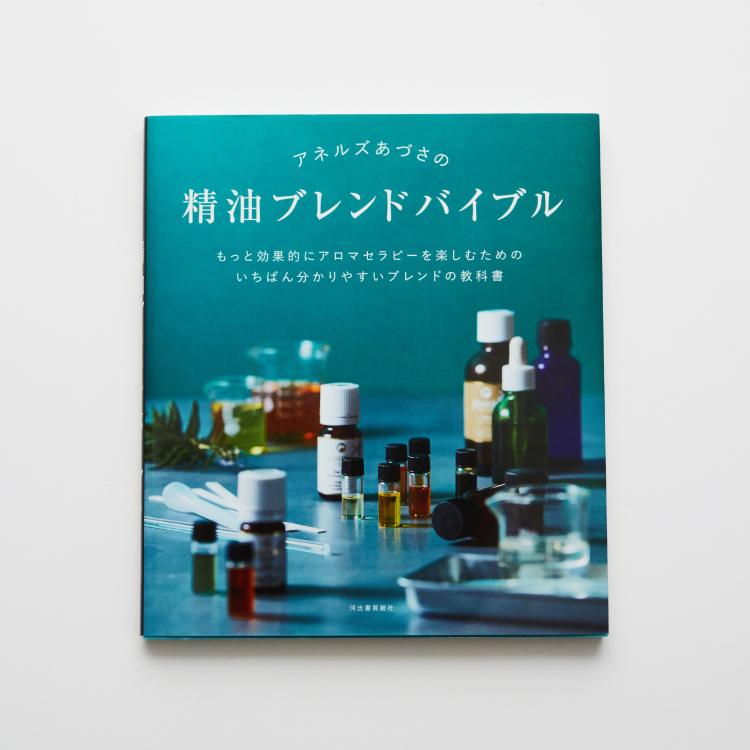ランキングTOP5 精油を楽しむための 送料無料新品 もっともわかりやすいブレンドの教科書 精油ブレンディングの教科書 アネルズあづさの精油ブレンドバイブル アロマオイル 書籍 本 オーガニクス アロマティーク
