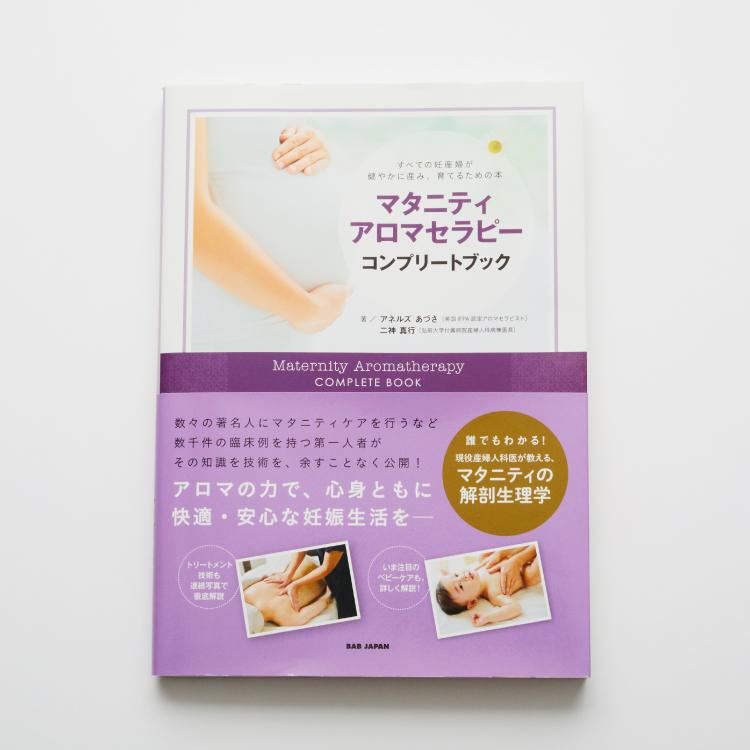 送料無料限定セール中 すべての妊産婦が健やかに産み 育てるための本 妊娠と出産に関わるアロマセラピー読本 卓出 マタニティアロマセラピーコンプリートブック 書籍 アロマティーク 本 オーガニクス