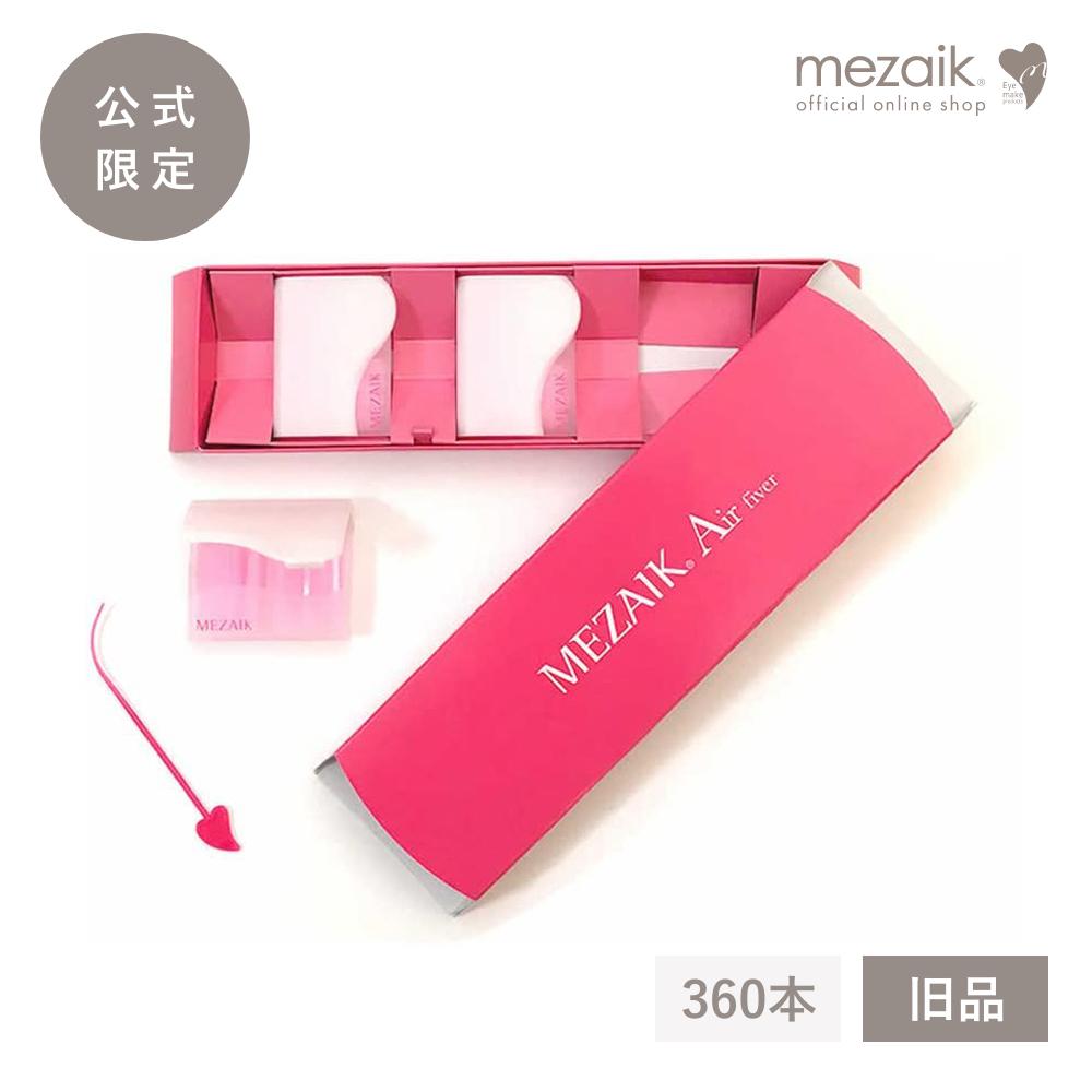 ふたえまぶた化粧品 二重ファイバー 贈与 二重クセ付け お得 送料無料 ×3個セット MEZAIK Air 特別セール品 fiver120
