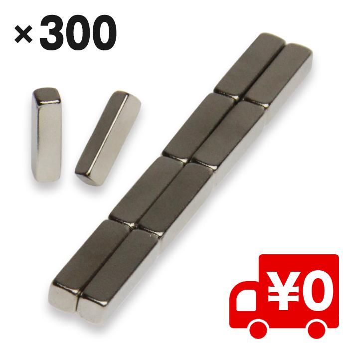 300個セット!小さく薄くて超強力♪【お得なまとめ売り】 長方形ネオジウム/ネオジム磁石 マグネット  3.2mm×3.2mm×12.7mm 鳩よけ 鳩 撃退にも 送料無料