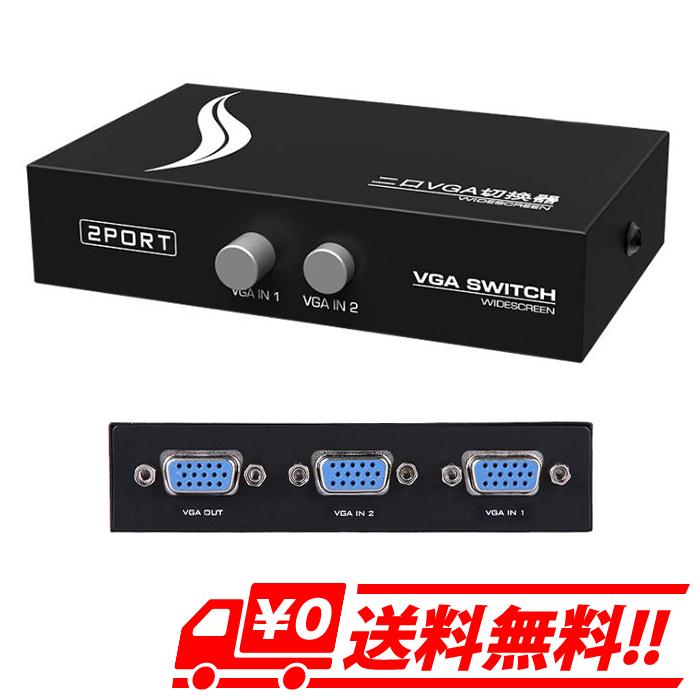 VGA切替器 送料無料激安祭 2回路切替 ボタン1つで簡単 即納最大半額 切替 変換 映像 パソコン テレビ 2入力1出力 簡単 スイッチ 便利 送料無料 モニター 1入力2出力