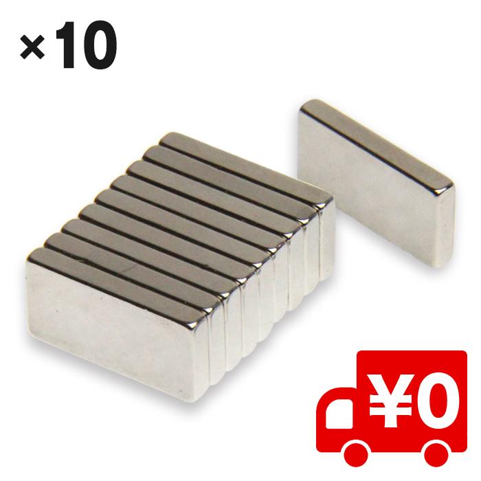 永久磁石のうちでは最も強力とされているネオジウム磁石のお得なまとめ売り DIY全般に ご利用用途は無限です 10個セット 保障 小型 薄型 超強力 お得なまとめ売り 撃退にも 20×10×3mm 送料無料 受注生産品 マグネット ネオジム磁石 鳩 鳩よけ ネオジウム