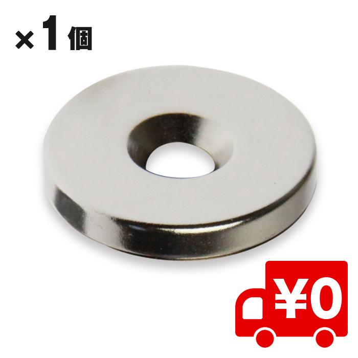 永久磁石のうちでは最も強力とされているネオジウム磁石。DIY全般に!ご利用用途は無限です♪   1個★小さく薄くて超強力♪ 丸型皿穴付きネオジウム/ネオジム磁石 マグネット  25mm×4mm ネジ5mm 鳩よけ 鳩 撃退にも 送料無料