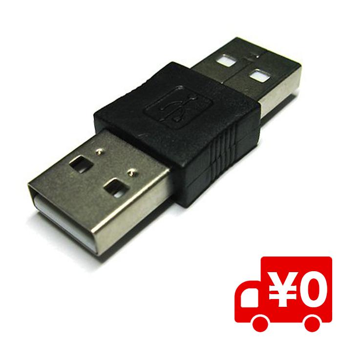 ありそうでなかった ?USBのオス←→オス変換コネクタをお探しの方 これ1つで問題解決です 変換名人 USB A オス - アクセサリー USBAA-AA ケーブル 往復送料無料 中継アダプタ 変換コネクタ 送料無料 周辺機器 超歓迎された パソコン
