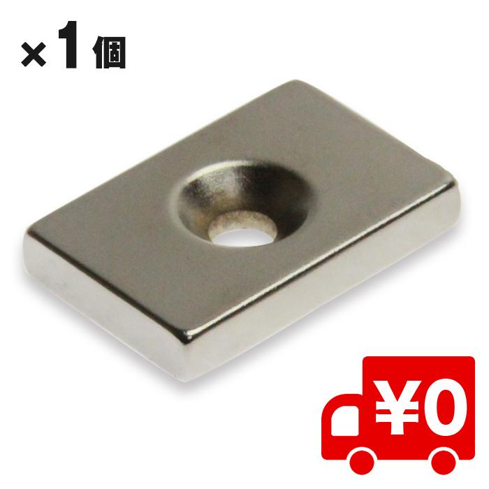 永久磁石のうちでは最も強力とされているネオジウム磁石 DIY全般に ご利用用途は無限です 1個 小さく薄くて超強力 長方形皿穴付きネオジウム 大好評です ネオジム磁石 撃退にも 30mm×20mm×5mm マグネット ネジ5mm 鳩よけ 送料無料 鳩 キャンペーンもお見逃しなく