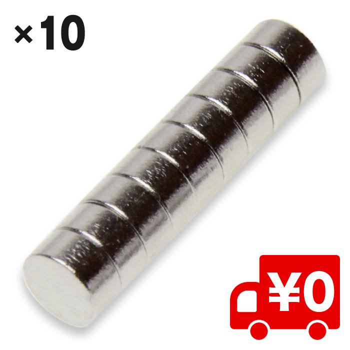 永久磁石のうちでは最も強力とされているネオジウム磁石 DIY全般に ご利用用途は無限です 磁石 強力 ネオジム ネオジウム 10個セット 小型強力 送料無料 円柱形 安い 激安 プチプラ 高品質 マグネット 撃退にも 鳩よけ 至高 お得なまとめ売り 鳩 6mm×3mm