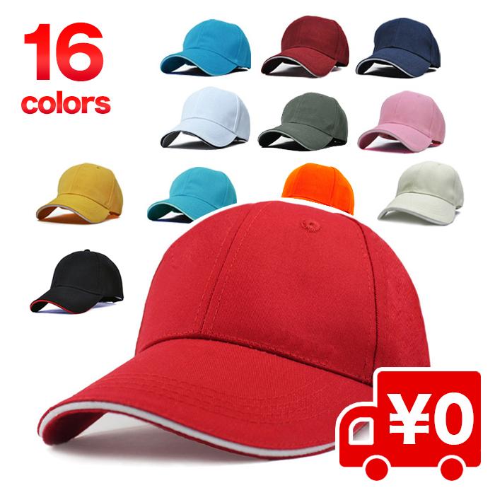 18%OFF ランキング2位獲得 シンプルですっきりとした無地の野球帽 豊富なカラーバリエーションと しっかりとした作りが魅力の帽子です 無地キャップ シンプル コットン キャップ 保証 おしゃれ 無地 選べる16色 帽子 送料無料 ツバライン入り