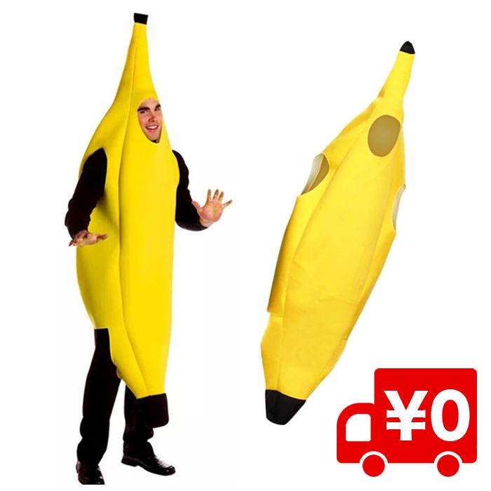 バナナ 全身 コスプレ 衣装 コスチューム ハロウィン おもしろ ユニーク ステージ 発売モデル 優先配送 仮装 イベント きぐるみ 着ぐるみ 舞台