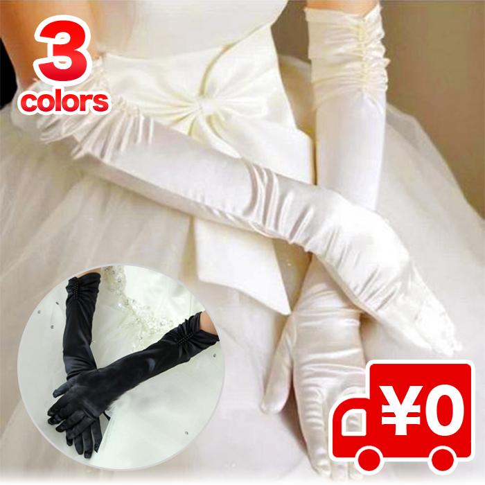 美しく上品な光沢と適度なストレッチ性でドレス姿をグレードアップします おしゃれ ウエディングに最適のグローブです 高級感のある光沢のあるサテン地です ウェディンググローブ サテン ロング 結婚式 手袋 ブライダルグローブ 純白 選べる3色 黒 送料無料 セットアップ その他 乳白 ドレス ウエディングドレス レディースファッション