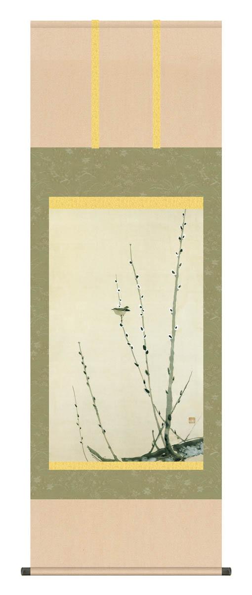 速水御舟「猫柳に小禽」掛軸 高精彩巧芸画 プレゼント ギフト 各種お祝い 誕生日 インテリア アート 日本画