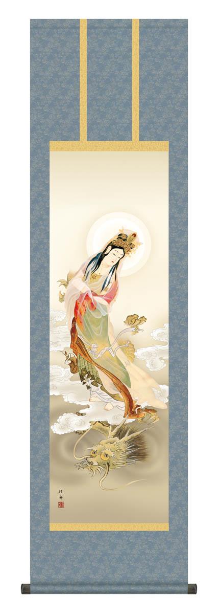 仏事画 観音 長江桂舟「龍上観音」掛軸 高精彩巧芸画 プレゼント ギフト 各種お祝い 誕生日 インテリア アート 日本画