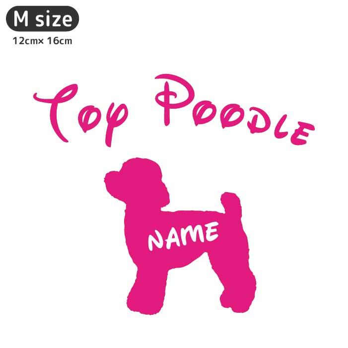 犬 ステッカー 人気ブランド多数対象 カラー21色 121犬種 いぬ メーカー公式 わんこ おしゃれ シルエット 犬ステッカー Mサイズ シール 名前 名入れ ドックインカー 車 オーダー オリジナル かっこいい かわいい