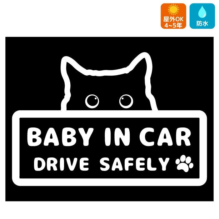 全21色 赤ちゃんが乗っていますネコ 可愛い 肉球 足跡 ペット カーステッカー シール カー用品 マタニティー オリジナルプレゼント デカール リアガラス ステッカー 車 BABY かわいい CAR 縁有りデザイン セール品 買い取り 窓ガラス ベビーインカー IN 猫 ねこ CAT おしゃれ