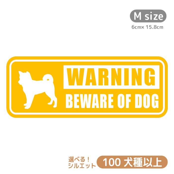犬 ステッカー カラー21色 121犬種 いぬ わんこ おしゃれ 新発売 流行 シルエット 犬ステッカー Mサイズ オリジナル かっこいい ドックインカー 車 名前 名入れ シール かわいい 猛犬注意 オーダー
