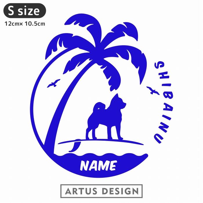 記念日 犬 ステッカー カラー21色 121犬種 いぬ わんこ おしゃれ シルエット 犬ステッカー Sサイズ 車 シール オーダー 名前 かっこいい サーフィン サーフボード オリジナル かわいい ドックインカー 購入 名入れ