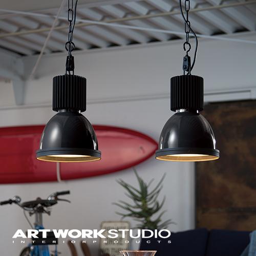 【アートワークスタジオ公式】ペンダントライト かっこいい インダストリアルテイスト ブルックリンスタイル 西海岸 LED対応Studio-pendant スタジオペンダント