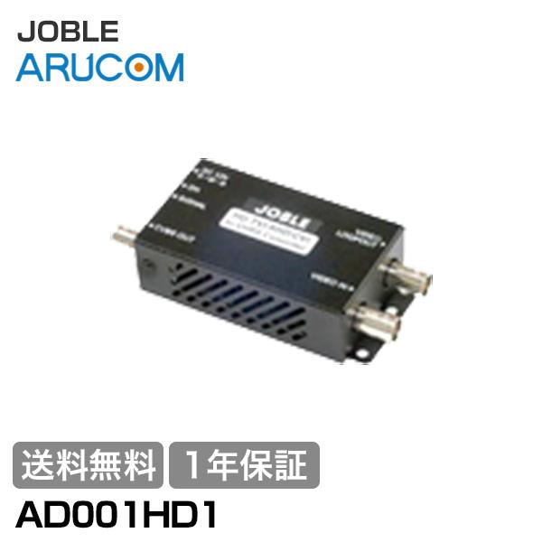 【1年保証】ジョブル 防犯カメラ 監視カメラ AHD HD-TVI HDCVI コンポジット 映像コンバーター UTC対応 ループ出力 【AD001HD1】 | AHDカメラ HD-TVIカメラ HDCVIカメラ 周辺機器 コンバーター 映像 信号 送信 伝送 変換 JOBLE